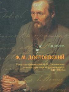 Belov_bibliography_image