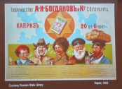 A Cossack (center) featured in a cigarette adverisement