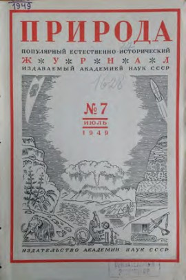 "Soviet journal ""Nature"" (image courtesy of Benjamin Bamberger)"