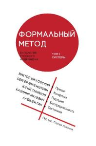 Formal'nyi metod. Antologiia rossiiskogo modernizma (The Formal Method: An Anthology of Russian Modernism)
